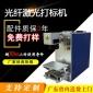 20W光纤激光打标机工程塑料外壳电子产品五金饰品激光雕刻机
