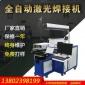 四轴联动全自动激光焊接机五金器械脉冲激光点焊机激光设备价格