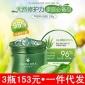 瑷露德玛 芦荟鲜汁凝胶200g 芦荟胶96% 睡眠面膜 补水 保湿 祛痘