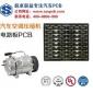 pcb电路板 多层 汽车电路板 超卓联益电子